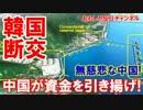 【韓国の石油ハブ基地計画】 中国が無慈悲に資金を引き揚げ!(再編集)