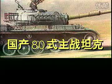 中国陸軍 80式戦車 砲安定システ...