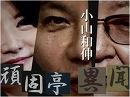 【頑固亭異聞】NHKの何がいけないのか?[桜H29/1/31]