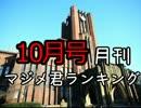 月刊マジメ君ランキング16年10月号(改訂版)