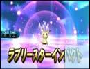 【ポケモンSM】 第一回 新・旧ポケ狩り講座! -バンク解禁後の世界-