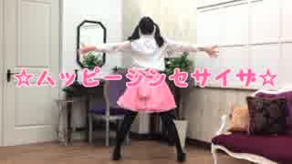 【くみつー】ハッピーシンセサイザ 踊ってみた