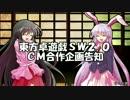 【東方卓遊戯】SW2.0CM合作企画告知動画