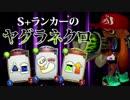 【結月ゆかりSplatoon】S+ヤグラネクロはミッドレンジで直撃コントロール
