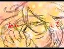 【手描き】愛して愛して愛して【殺戮の天使】