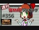 週刊音MADランキング #356 -1月第5週