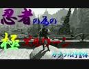 【蒼天FF14 実況解説】忍者の為の極鬼神