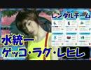 【ポケモンSM】カスミの水統一レート④【VS