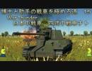 博士と助手の戦車を極める道-15-War Thunder-日本中戦車四式中戦車「チト」