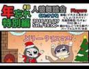 卍人狼舞踏会#8【年忘れ特別編】3村目後半