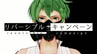 【Fate/MMD】リバーシブル・キャンペーン【ダビデ】