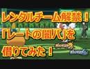 【ポケモンSM】QRレンタルチーム解禁!レ