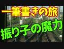 【迷列車の旅】山陰鉄道の旅【1】振り子の魔力(前作改訂版)