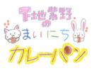 【動画】下地紫野のまいにちカレーパン(第3回)
