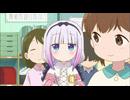 小林さんちのメイドラゴン 第4話「カンナ、学校に行く! (その必要はないんです...
