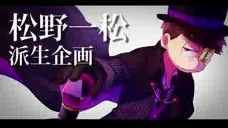 【おそ松さん人力+手描き】松野一松〇〇企画【派生】