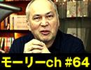 右派ポピュリズムとスピリチュアル遍歴 - モーリーch#64 1/2