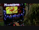 モンハン狂竜戦線を打って動画が消えるか実践|一升一緒に来てくれや#2