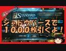 【シャドバ】1,000枚【125連パック開封α】