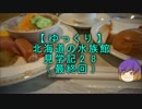 【ゆっくり】北海道の水族館見学記28(最終回)