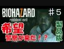 【実況】新たな恐怖!バイオハザード7を実況プレイ part.5