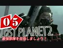 【LP2】LOST PLANET2で最強部隊を目指しましょう! #5【4人実況】