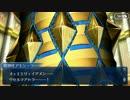【FateGO】フレンド以外レベル1で6章:大神アモン・ラー2戦目