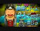 最強CPUに実況者3人で挑む桃太郎電鉄【Part5】