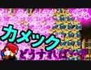 【実況】ゴール前にカメック多すぎ!!【マリオメーカー】