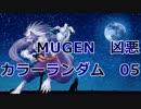 【MUGEN】 凶悪カラーランダム大会 05 【凶狂神前後】