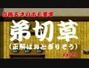 自称天才のホモ美学 #1【阿部鬼実況】