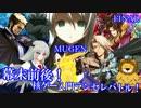 【MUGEN】幕末前後!核ゲー入門ランセレバトル FINAL