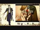【人力刀剣乱舞】秘蜜~黒の誓い~【長谷部・大倶利伽羅】