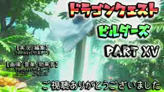 【第1章】ドラゴンクエストビルダーズ Par