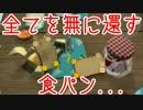 【実況者杯本選】 全てを無に還す食パン。 【冬の大運動会】