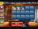 千年戦争アイギス イベユニ+覚醒王子+αでグレーターデーモンの罠 放置 thumbnail