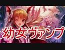 【シャドバ】幼女カードのみ使用可能!ロリ吸血鬼デッキ!!