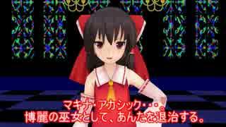 【東方MMD】アリスのアトリエ その16