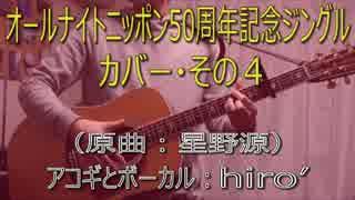 【アコギ弾き語り】星野源「ANN50周年記念ジングル」④【歌詞・コード】