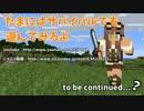 【Minecraft】たまにはサバイバルでも遊んでみるよ part1