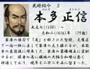 明智光秀奮闘記 【蒼天録 実況】 第陸(六)回