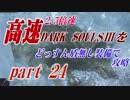 【実況】高速ダークソウル3をどっすん盾無し装備で攻略part24