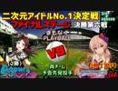【パワプロ2016】二次元アイドルNo.1決定戦3 決勝戦⑥ Aqours対デレステE