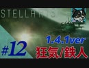【狂気/鉄人】ステラリス ver1.4.1【ゆっくり実況】#12