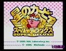 【RTA】星のカービィSDX 100% 1:12:59 thumbnail