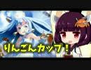 【Shadowverse】きりたんのニュートラル戦記!(りんごんカップに挑戦!)