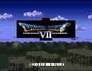 ドラクエ7 最少戦闘勝利縛り part5【ゆっくり実況】 thumbnail
