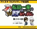 【簡易動画ラジオ】松田一家のドアはいつもあけっぱなし:第284回