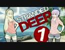 【Stranded Deep】ゆかりとマキでまた遭難なう。一日目【VOICEROID実況】