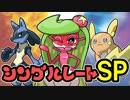【ポケモンSM⇒】 アマージョ様におまかせ!(3) 【ゆっくり対戦実況】